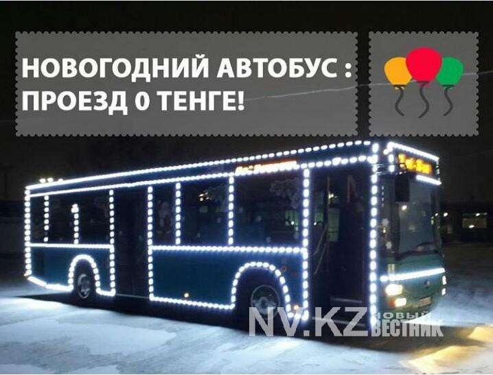 Автопарк №3 поздравляет жителей с Новым годом и дарит приятный сюрприз. 31  декабря и 1 января по Караганде будет ездить новогодний автобус 43  маршрута, ... 6223e7c86b1