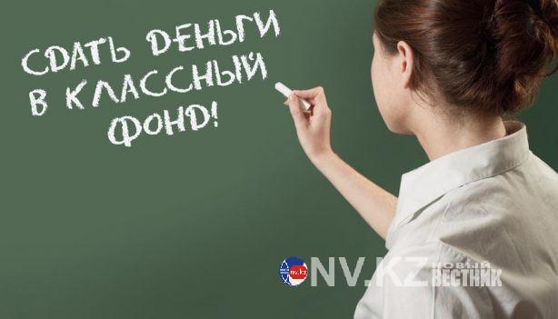 Еще один вид поборов в школах прокомментировали в МОН РК