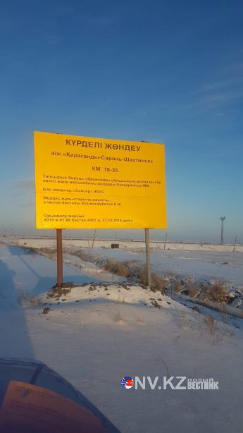 На трассе Шахтинск-Шахан, где произошло ДТП, установили знаки